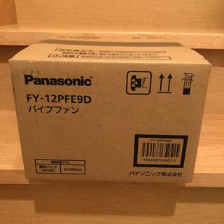 パナソニック(Panasonic)のパナソニックPanasonicパイプファン換気扇FY-12PFE9Dトイレ浴室(その他)
