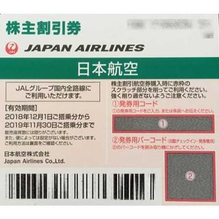 ジャル(ニホンコウクウ)(JAL(日本航空))の日本航空JAL 株主優待 1枚(その他)