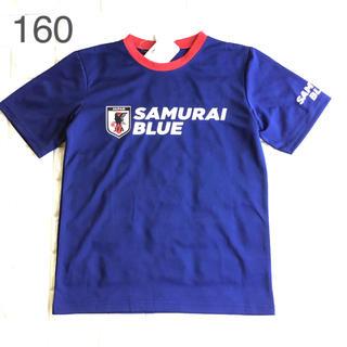 バンダイ(BANDAI)の難あり【 160 】 サッカー Tシャツ 半袖 サムライブルー(Tシャツ/カットソー)