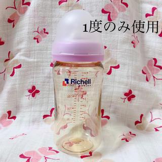 リッチェル(Richell)の【1度のみ使用】リッチェル・哺乳瓶260ml(哺乳ビン)