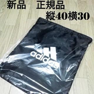 アディダス(adidas)の新品 adidas ナップサック BLACK(リュックサック)