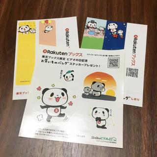 ラクテン(Rakuten)のお買いものパンダ  しおり&シール(キャラクターグッズ)