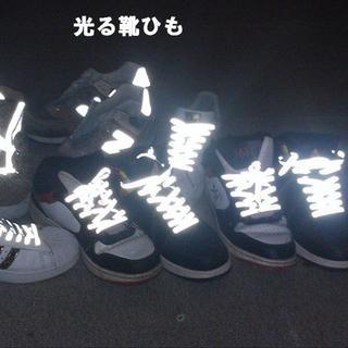 光る靴ひも☆ご希望の長さで☆男女兼用(その他)