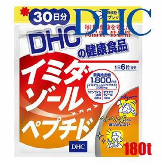 ディーエイチシー(DHC)のDHC イミダゾールペプチド 30日分(ダイエット食品)