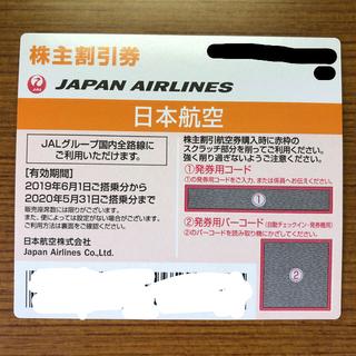 ジャル(ニホンコウクウ)(JAL(日本航空))のJAL 日本航空 株主優待(航空券)