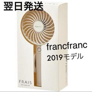 フランフラン(Francfranc)のfrancfranc ハンディファン(扇風機)