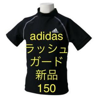 アディダス(adidas)の処分価格 新品150 男子 アディダス adidas ジュニアラッシュガード(水着)