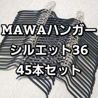 45本セット MAWAハンガー シルエット36 ブラック