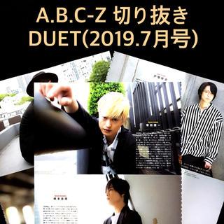 エービーシーズィー(A.B.C.-Z)のA.B.C-Z 切り抜き「DUET」2019.7月号(アイドルグッズ)