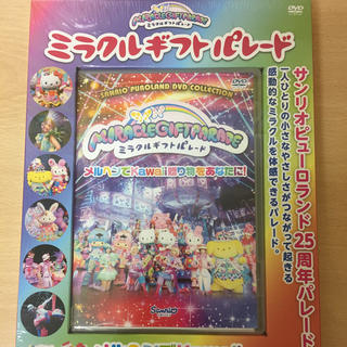 サンリオ(サンリオ)のサンリオ ミラクルギフトパレード 25周年 DVD(キッズ/ファミリー)