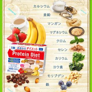 ディーエイチシー(DHC)のDHC プロテインダイエット 8個セット(ダイエット食品)