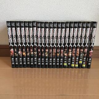 講談社 - 進撃の巨人 1〜20巻+限定版小冊子+1巻関西弁版