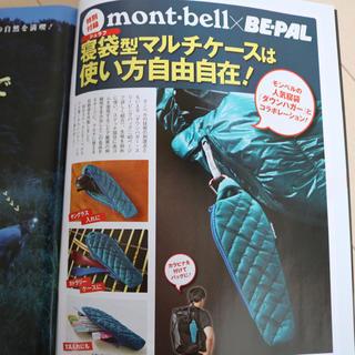 mont bell - 新品 モンベル ×BE-PAL マルチケース