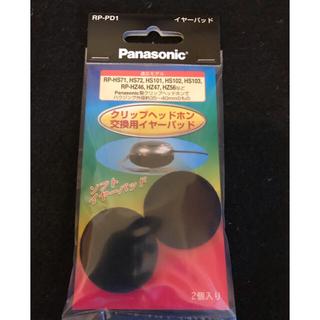 パナソニック(Panasonic)のイヤーパッド(ヘッドフォン/イヤフォン)