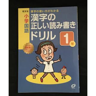 オウブンシャ(旺文社)の小学国語 漢字の正しい読み書きドリル 1年生(語学/参考書)