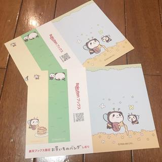 ラクテン(Rakuten)の楽天ブックス 限定 お買いものパンダ しおり ポストカード  2セット(キャラクターグッズ)