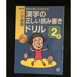 オウブンシャ(旺文社)の小学国語 漢字の正しい読み書きドリル 2年(語学/参考書)