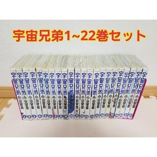 講談社 - 宇宙兄弟1~22巻セット