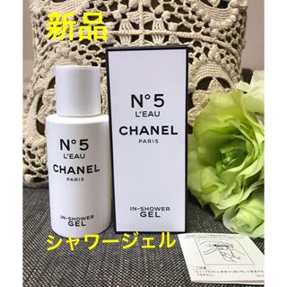 ジェル (No5) (100ml) N°5 シャワー 【正規品・送料無料】 イン ロー シャネル