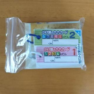 算数セットかけ算九九カード(知育玩具)