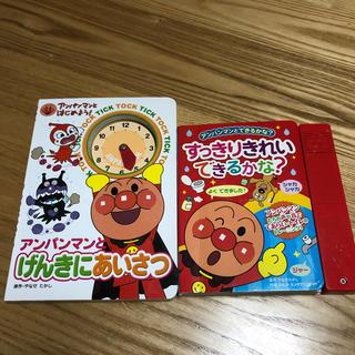 アンパンマン(アンパンマン)のアンパンマン本2冊(絵本/児童書)