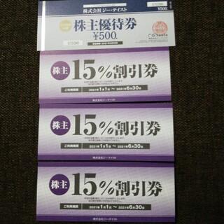 ジーテイスト 500円優待券、15%割引券×3枚(レストラン/食事券)
