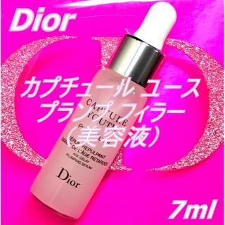 ディオール(Dior)の2898円分★ Dior カプチュール ユース プランプ フィラー 美容液 (美容液)