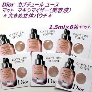 ディオール(Dior)の9ml★ Dior カプチュール ユース マット マキシマイザー 美容液(美容液)