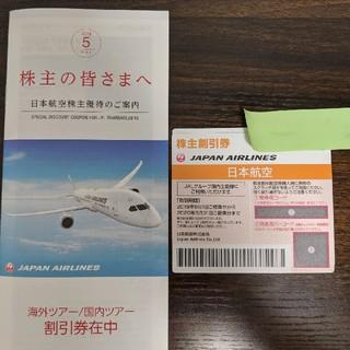 ジャル(ニホンコウクウ)(JAL(日本航空))のnn7010jpさん専用jal 株主優待券 2枚(航空券)