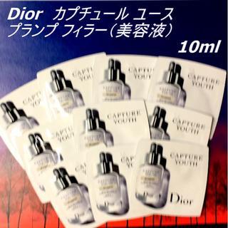 ディオール(Dior)の10ml★ Dior カプチュール ユース プランプ フィラー 美容液(美容液)
