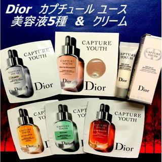 ディオール(Dior)の美容液5種♪ Dior カプチュール ユース クリーム プランプ フィラー 他(美容液)