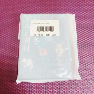 三代目 J Soul Brothers - 去年の冬、きみと別れ DVD