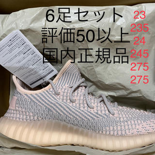 adidas - 6足セット adidas yeezy 350 synth