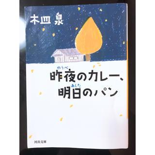 木皿泉「昨夜のカレー、明日のパン」手作りしおり、ブックカバーセット(文学/小説)