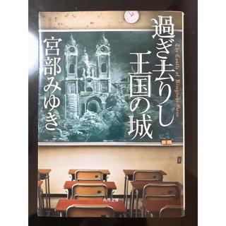 宮部みゆき「過ぎ去りし王国の城」手作りしおり、ブックカバーセット(文学/小説)