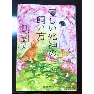 知念実希人「優しい死神の飼い方」手作りしおり、ブックカバーセット(文学/小説)