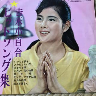 吉永小百合(LPレコード)(女性タレント)