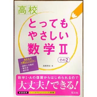 オウブンシャ(旺文社)の「高校  とってもやさしい数学Ⅱ その2」 【送料込】(語学/参考書)