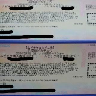 ポケモン(ポケモン)の映画 名探偵ピカチュウ ムビチケ 鑑賞券 大人 ポケモン(洋画)
