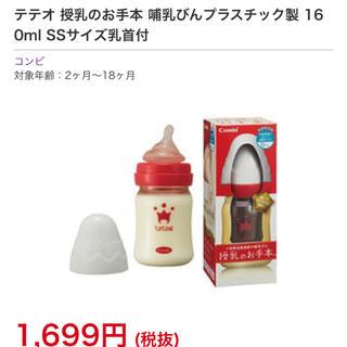 コンビ(combi)の哺乳瓶(哺乳ビン)