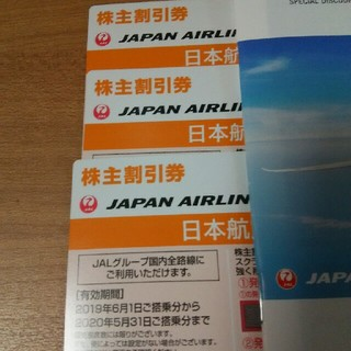 ジャル(ニホンコウクウ)(JAL(日本航空))の最新 JAL 日本航空 株主割引券3枚 クリックポスト送料無料(航空券)