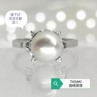 タサキ(TASAKI)の返品可!田崎真珠☆TASAKI☆K14WG8mm玉パールリング☆10.5号 il(リング(指輪))