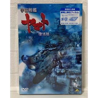 バンダイ(BANDAI)の【未開封品】DVD 宇宙戦艦ヤマト 復活篇(日本映画)