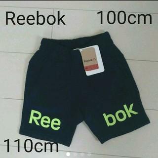 Reebok - Reebok ハーフパンツ 短パン 100cm 110cm