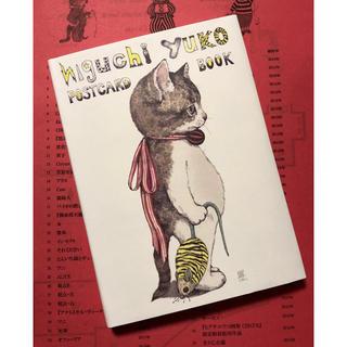 *higuchi yuko  postcard book