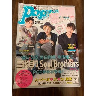 サンダイメジェイソウルブラザーズ(三代目 J Soul Brothers)のPopteen 三代目(その他)