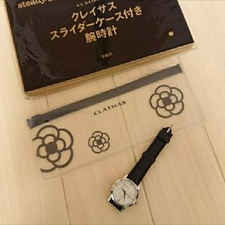 CLATHAS - steady5月号付録  クレイサス スライダーケース付き 腕時計