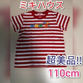 ミキハウス(mikihouse)のミキハウス♡美品Tシャツ 110cm(Tシャツ/カットソー)