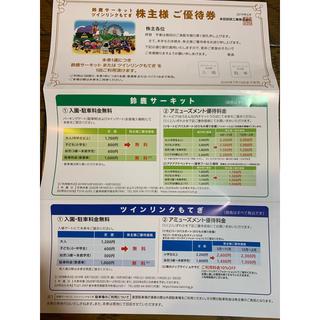 ホンダ(ホンダ)の鈴鹿サーキット・ツインリンクもてぎ株主優待券(遊園地/テーマパーク)