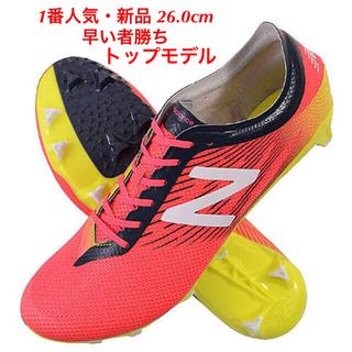 ニューバランス(New Balance)のフューロン プロ FG 26.0cm ニューバランス サッカー フットサル 新品(シューズ)